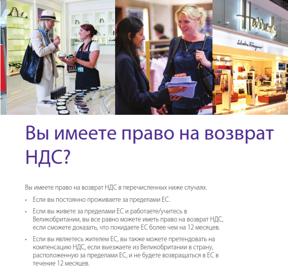 Department store information in Russian